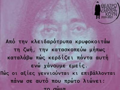 MNHMONEYTE |  Κατερ. Αγγελάκη-Ρουκ