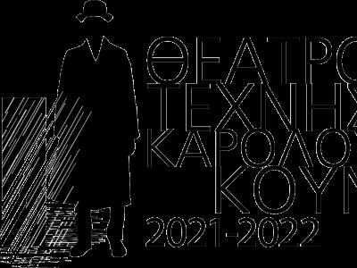 ΡΕΠΕΡΤΟΡΙΟ 2021-2022