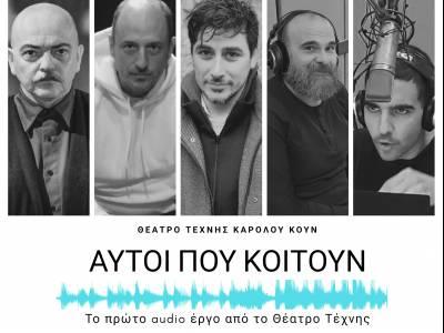 ΑΥΤΟΙ ΠΟΥ ΚΟΙΤΟΥΝ - Το νέο audio έργο από το Θέατρο Τέχνης
